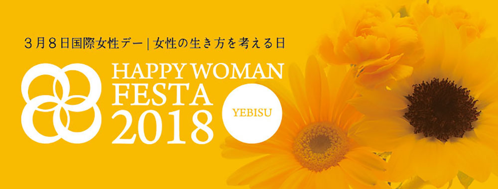 Katsuyoが「Happy Woman Festa 2018」にて、登壇します!